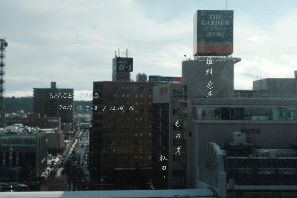 もの考 - 秋田 -(キャプション)